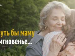Душевный стих «Вернуть бы маму на мгновенье…»