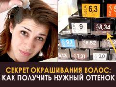 Как окрасить волосы в нужный оттенок? Значение цифр на упаковке