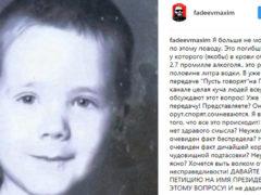 """Свежий пост Макса Фадеева о """"пьяном мальчике"""" взбудоражил общественность"""