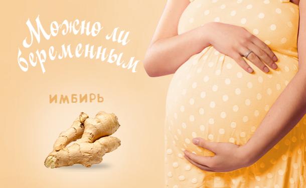 000 рублей корень имбиря для беременных таких тканей может