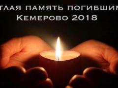 Песня Максима Фадеева, посвященная погибшим в Кемерово детям, тронула сердца пользователей сети