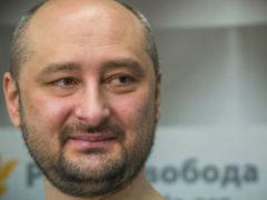 Выяснились чудовищные детали расправы над российским журналистом и спецкором Аркадием Бабченко