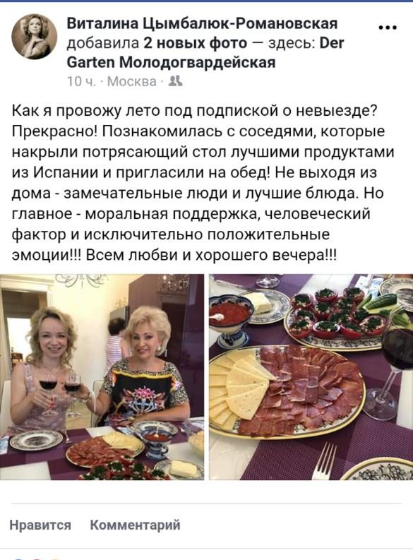 Вся Россия обсуждает усыпанный отборными деликатесами стол невыездной Цымбалюк-Романовской