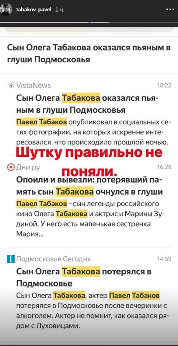 Напоили и бросили в глухомани: Павел Табаков поделился пугающими деталями бурной актерской жизни