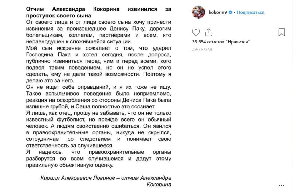 Павлу Мамаеву и Александру Кокорину вынесен приговор: МВД опубликовало видео допроса футболистов