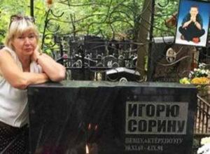 Мать Игоря Сорина выгнали из библиотеки, уничтожив уголок памяти, а муж предал ее ради юной фанатки сына