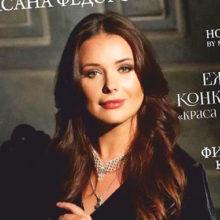 Подвергая опасности жизни людей в Новосибирске провели финал конкурса красоты с участием Оксаны Федоровой