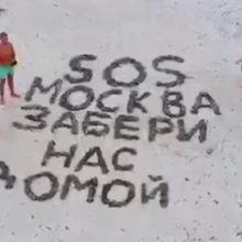 """""""Нам страшно, и мы хотим домой!"""": российские туристы, оставшиеся за границей, оказались в экстремальной ситуации"""