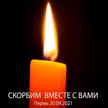 Российские звезды почтили память пермских студентов, в квартире Бекмансурова найдена последняя записка